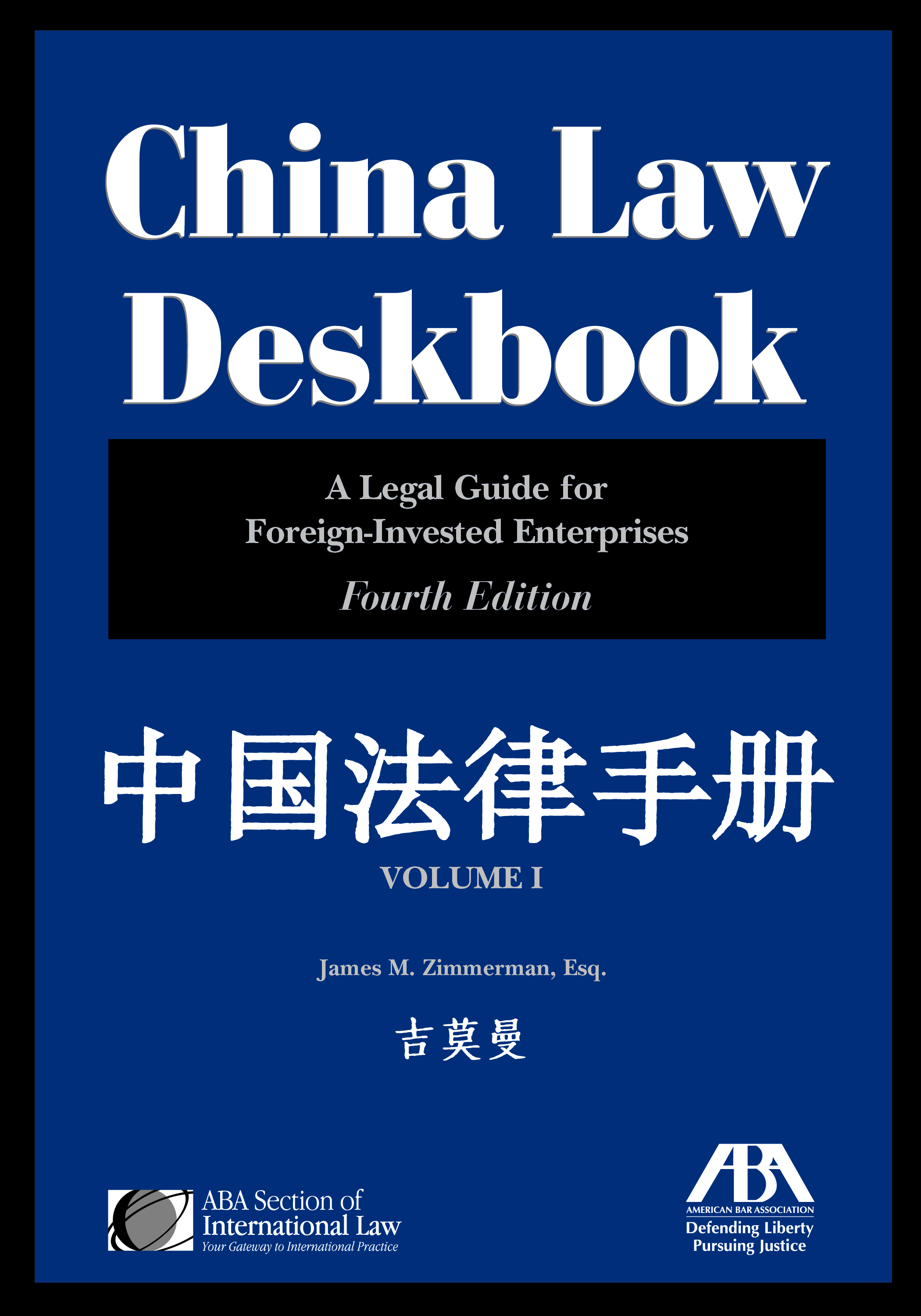 China Law Deskbook: A Legal Guide for Foreign-Invested Enterprises, Fourth Edition